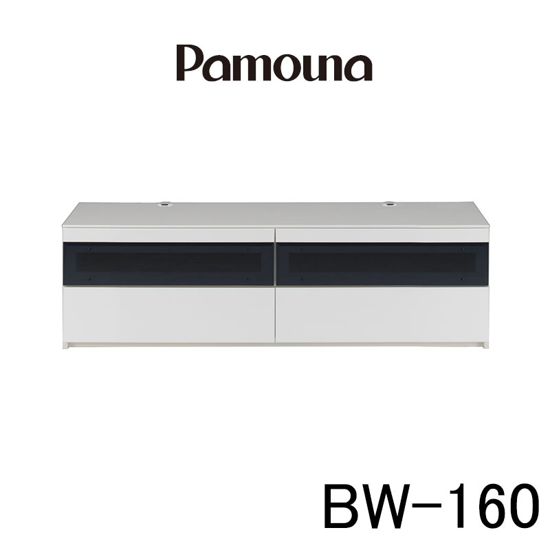 TVボード パモウナ BW-160 パールホワイト色