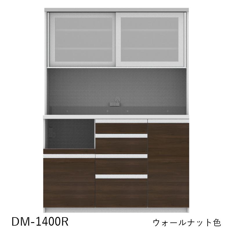 食器棚 DM-1400R ウォールナット色